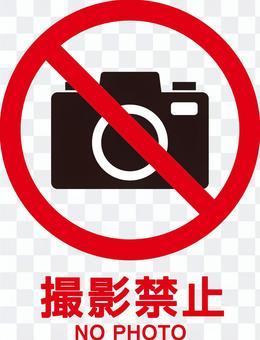 相機/單反/數碼相機/禁止拍攝