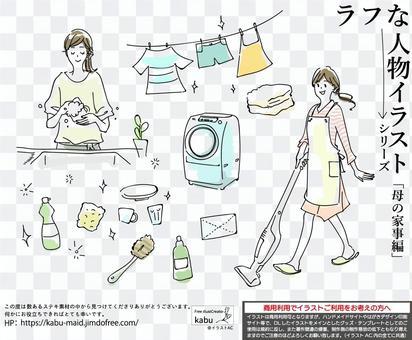 粗糙的人系列婦女做家務