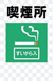 喫煙所 安全標識