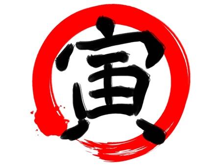 毛筆書寫的開始 Akamaru Tiger Zodiac Animal Circle