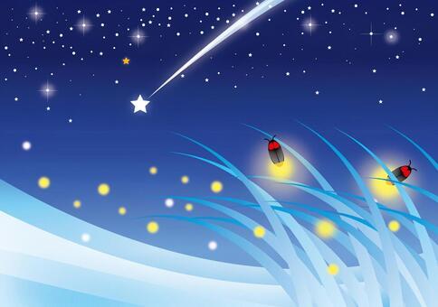 螢火蟲之夜的流星