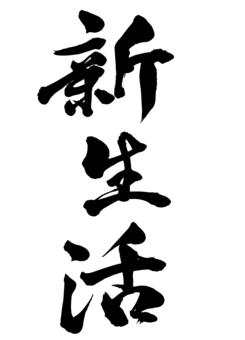 筆文字 新生活 行書2
