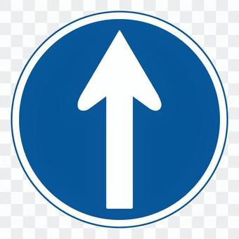 管制標誌(直行)