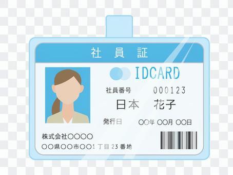 員工身份證3