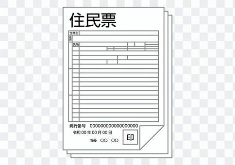 複数の住民票イメージアイコン