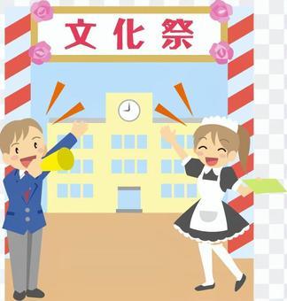 秋/文化祭1