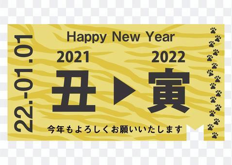 Tora 06_15 (Ticket from Ox to Tora 05)