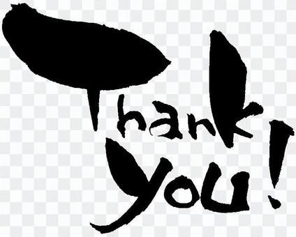筆文字「Thank You!」