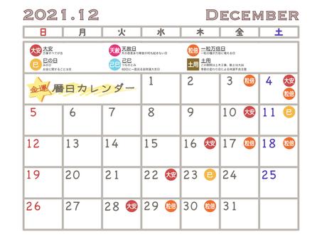 12月日曆日曆筆記版