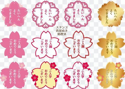 Cherry blossom reward frame