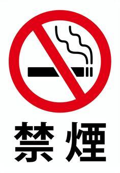 Paste (non-smoking mark)