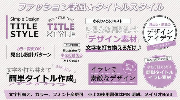 時尚雜誌風格標題2_purple