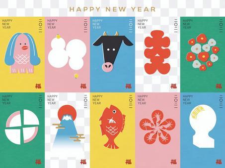 お正月メッセージカード/ミニ年賀状10種