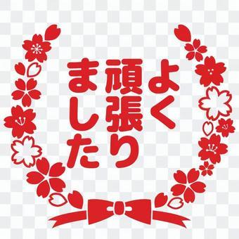 櫻花花圈·我努力工作