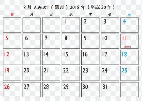 2018年8月日曆