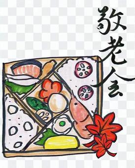 老年儀式午餐盒