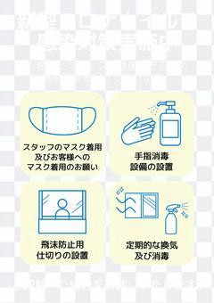 超市感染控制海報 A4