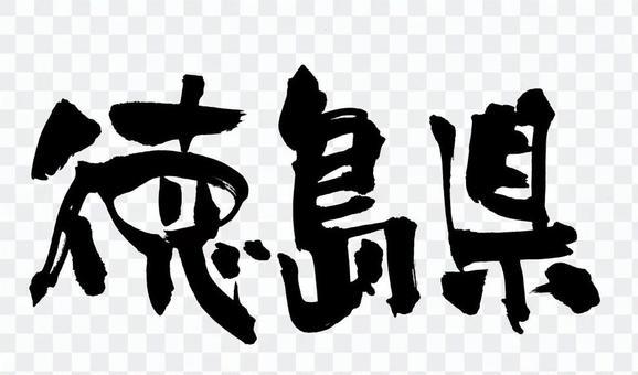 德島毛筆字