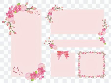 櫻花框架集ver16