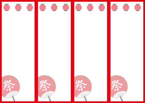 6 幀(條形、紅色、扇形)