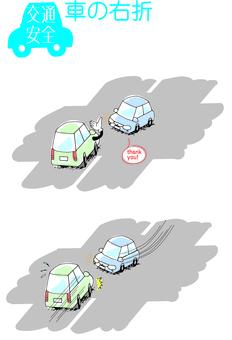 交通安全ver2-17