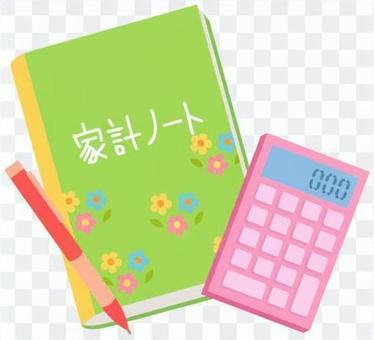 家庭帳簿和筆和計算器1(沒有電匯
