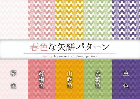 春色な矢絣パターン