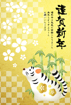 White Tiger and Bamboo Forest Golden Tiger New Year's Card Vertical