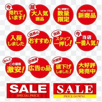 可以在商店中使用的SALE工具_A