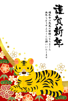 Tiger New Year's card vertical with yellow tiger and Japanese flower pattern