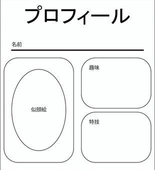 Profile book template