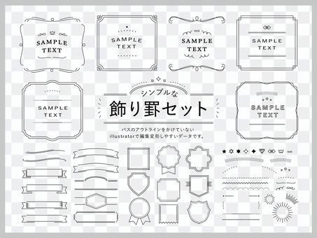 簡單裝飾格紋套