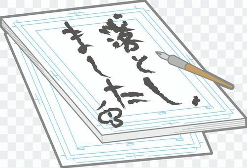 Document paper (restlessness)