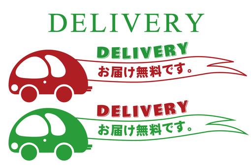 汽車免費送貨