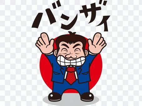 Trilobar body character _ Banzai employee