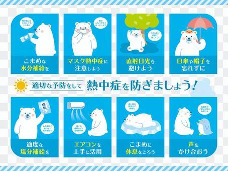 Heat stroke prevention poster Polar bear