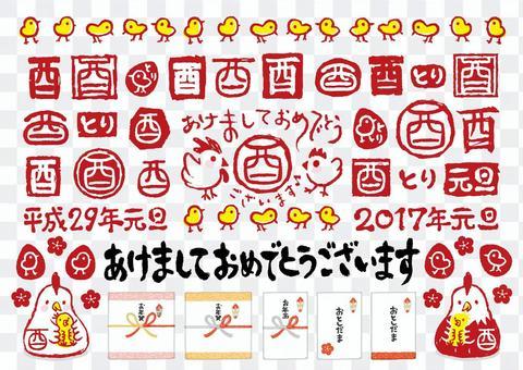 公雞新年賀卡材料套