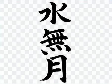 水月漢二(Kanji Minazuki)