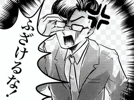 Shojo漫畫眼鏡老師Buchigire大喊大叫