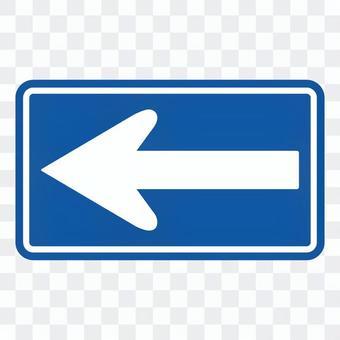 管制標誌(單向)