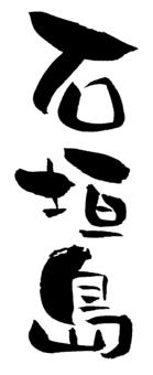 """Calligraphy """"Ishigakijima"""""""