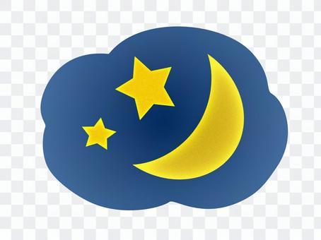 新月星辰/雲/一分