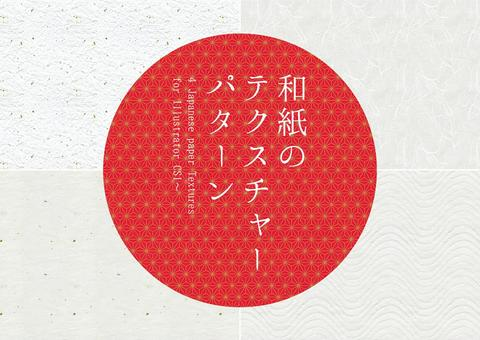 Japanese paper texture pattern