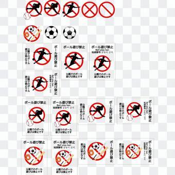 球禁止圖標·海報設置