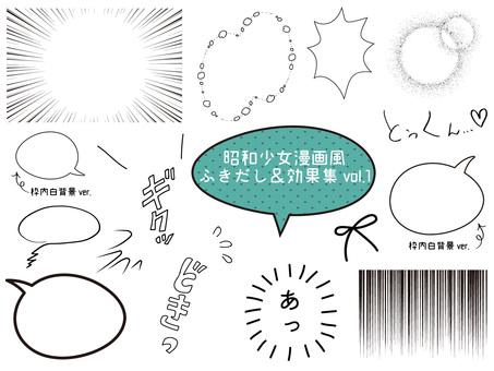 Showa Shojo Manga 風格的氣球 & 效果 & 人物收藏 1
