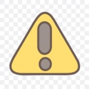 感嘆號小心警告標誌