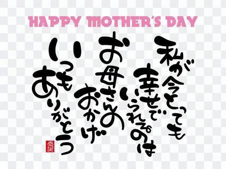 刷信母親節