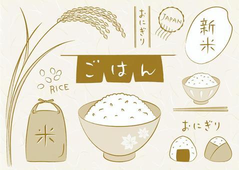 手寫材料大米飯