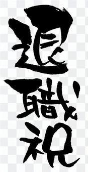 """書法""""退休慶典"""" 3"""