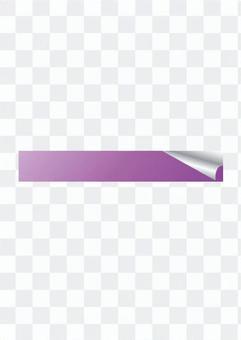 密封细长(紫色)